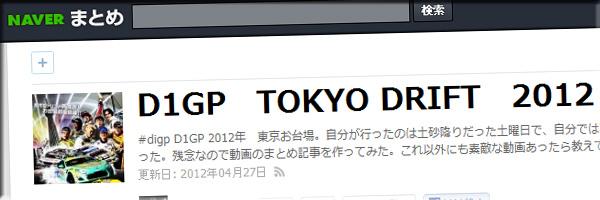 NAVERまとめでD1GP お台場 2012